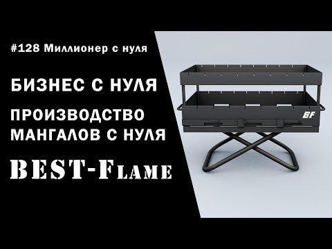 мангал Best Fiame   производство мангалов с нуля бизнес идея