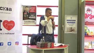 Леонид Парфёнов в книжном магазине «Москва»