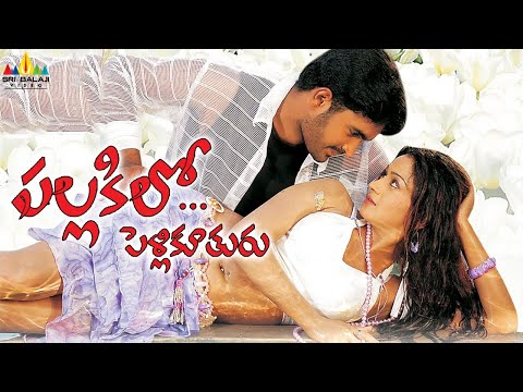 Pallakilo Pellikuthuru Full Movie | Gowtam, Rathi | Sri Balaji Video