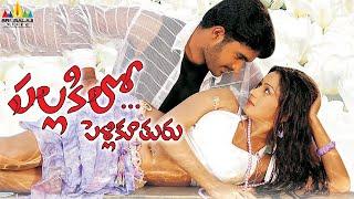 Pallakilo Pellikuthuru Telugu Full Movie | Gowtam, Rathi | Sri Balaji Video