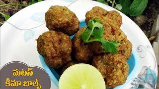 Keema Balls (మటన్ కీమా బాల్స్) Non veg side dish with new method  by Latha Channel