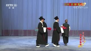 《中国京剧像音像集萃》 20200116 京剧《锁麟囊》 1/2| CCTV戏曲