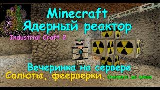 Minecraft Ядерный реактор IC 2 (Вечеринка на сервере / феерверк / Как построить ядерный реактор)(Minecraft Ядерный реактор IC 2 (Вечеринка на сервере / Салют / Как построить ядерный реактор) Смотрите до конца,..., 2015-07-22T01:53:02.000Z)