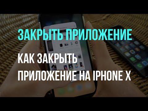 Как закрыть приложение на iphone x видео
