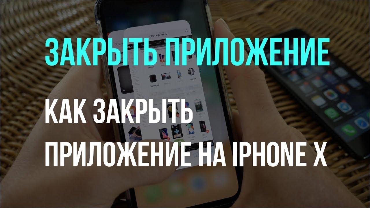 Как закрыть приложение на iPhone X?