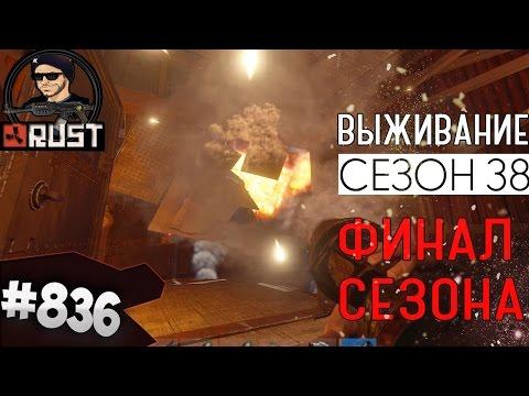 Видео, ФИНАЛ СЕЗОНА  - RUST SURVIVAL 38 СЕЗОН 836