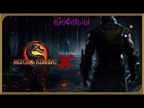 """Фильм """"Mortal Kombat X""""  2016  (Русская Озвучка)"""