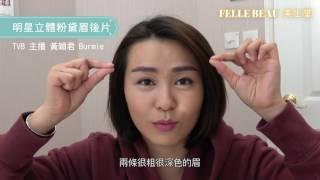 TVB主播黃穎君Burmie 分享「明星立體粉黛眉」後片