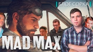 Обзор Mad Max - лучший автомобильный постапокалипсис Блог Сорка