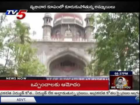 Now He Can't Escape from Prostitution | High Court New Decision Kicks Both : TV5 News