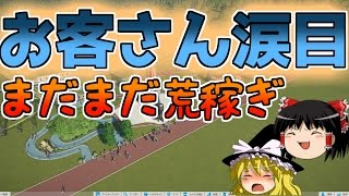 【PLANET COASTER】夏(?)休みだし遊園地行っ作ろうwwwww【ゆっくり実況プレイその12】 thumbnail