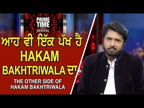 Prime Time with Benipal_The Other Side of Hakam Bakhtriwala