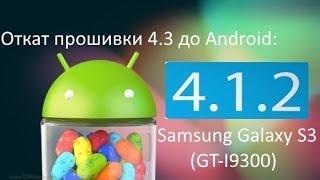 Откат прошивки Android 4.3 до 4.1.2 на телефоне Samsung Galaxy S3 (GT-I9300)(Видео о том как можно без особых проблем понизить прошивку на смартфоне для тех кто никогда до этого не..., 2014-03-05T00:54:46.000Z)