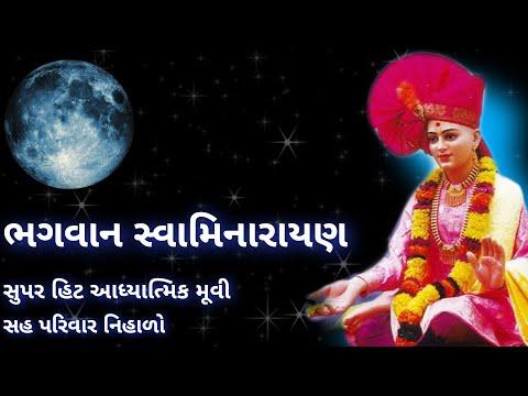 ભગવાન સ્વામિનારાયણ | Bhagwan Swaminarayan Full Hd Movie | 1981 | BAPS