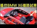 小恩的BMW X6 真的很好玩.