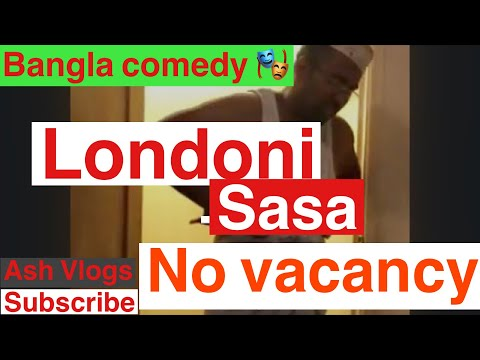 BANGLA NATOK ( no vacancy)   July 2017 Ash production British Bangladeshi comedian.