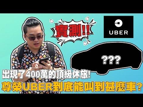 【Joeman】實測台北的尊榮Uber能叫到甚麼車!竟然出現400萬的頂級休旅?