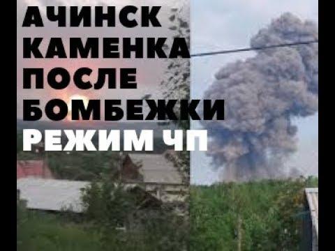 КАменка АЧинск ПОСЛЕ БОМБЕЖКИ НОВЫЕ ПОДРОБНОСТИ 2019