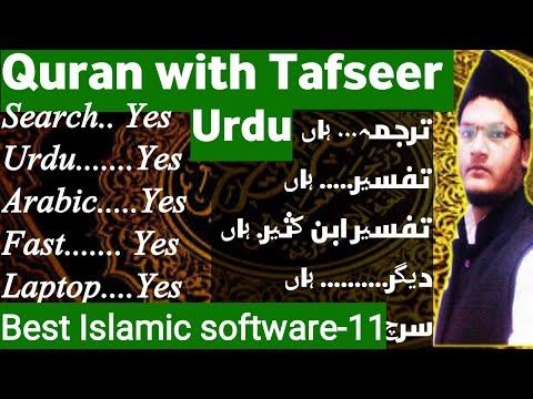 Quran with Tafseer Urdu Software | Best islamic Software | 11