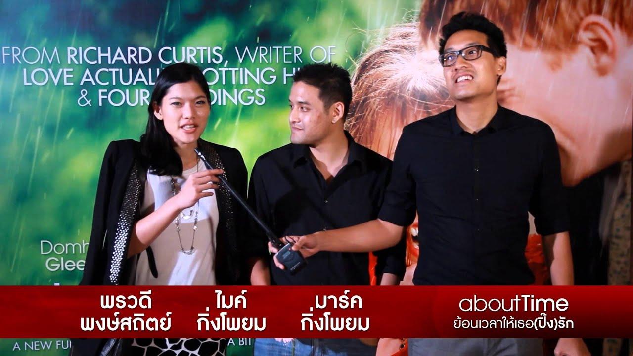 About Time Thailand Premier Part 2