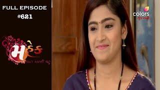 Mahek…Mota Ghar ni Vahu - 14th March 2019 - મહેક...મોટા ઘરની વહુ - Full Episode