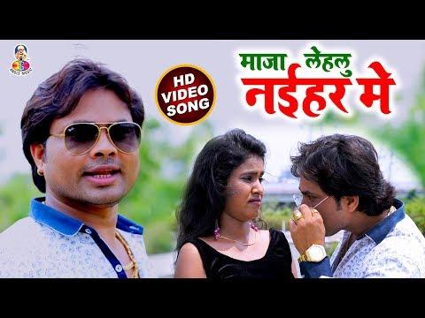 Alam Raj का सबसे हिट गाना कलेक्शन 2018 -माजा तु लिहलु नईहर में  - Bhojpuri Hit Songs 2018 New