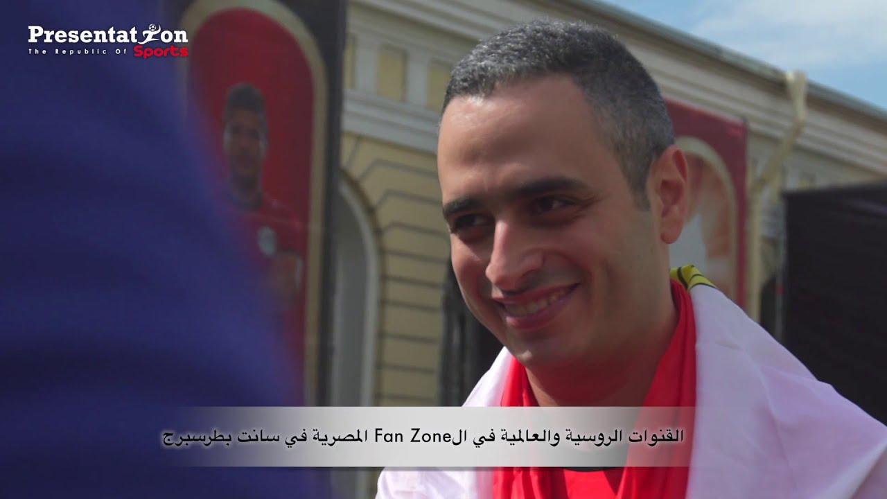 اهتمام-اعلامى-كبير-من-جانب-القنوات-الروسية-والعالمية-ب-fan-zone-المصرية-فى-سانت-بطرسبرج