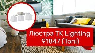 Люстра TK LIGHTING 91847 (TK LIGHTING 281 TONI) обзор