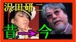 沢田研二(66) 【昔と今の画像比較すると!?】 現在と過去の画像を比...