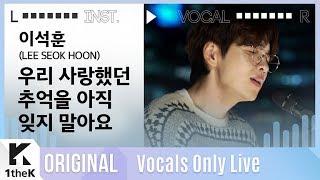 Gambar cover 이석훈 _ 우리 사랑했던 추억을 아직 잊지 말아요 Live | 가사 | LEESEOKHOON | MR은 거들 뿐 | Vocals Only Live | LYRICS
