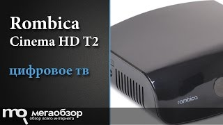 медиаплеер Rombica Cinema HD T2