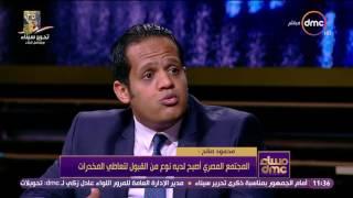 مساء dmc - محمود صالح: 27% من المتعاطين للمخدرات من الإناث في مصر وسن التعاطي منخفض لـ 12 سنة