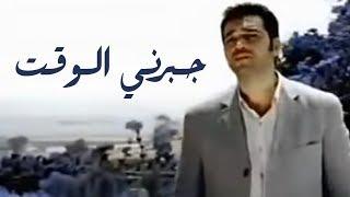 عصام كمال - جبرني الوقت (النسخة الأصلية) | 2003