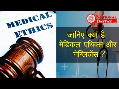 Medical Ethics, Negligence and Law / हर व्यक्ति के लिए जरूरी जानकारी