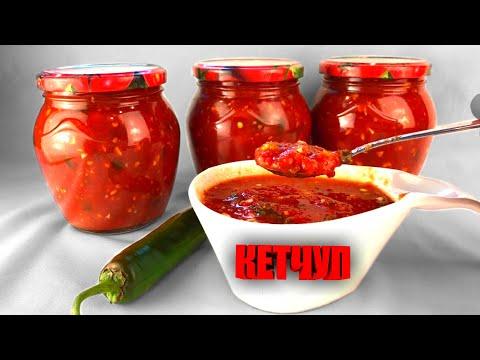 Вопрос: Как приготовить кетчуп в домашних условиях?