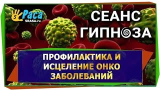 Исцеление и профилактика онко заболеваний - СЕАНС ГИПНОЗА