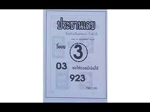 หวยเด็ดงวดนี้ ประธานเลข 16/02/58