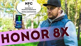 Honor 8x - обзор смартфона с NFC и двойной камерой с искусственным интеллектом
