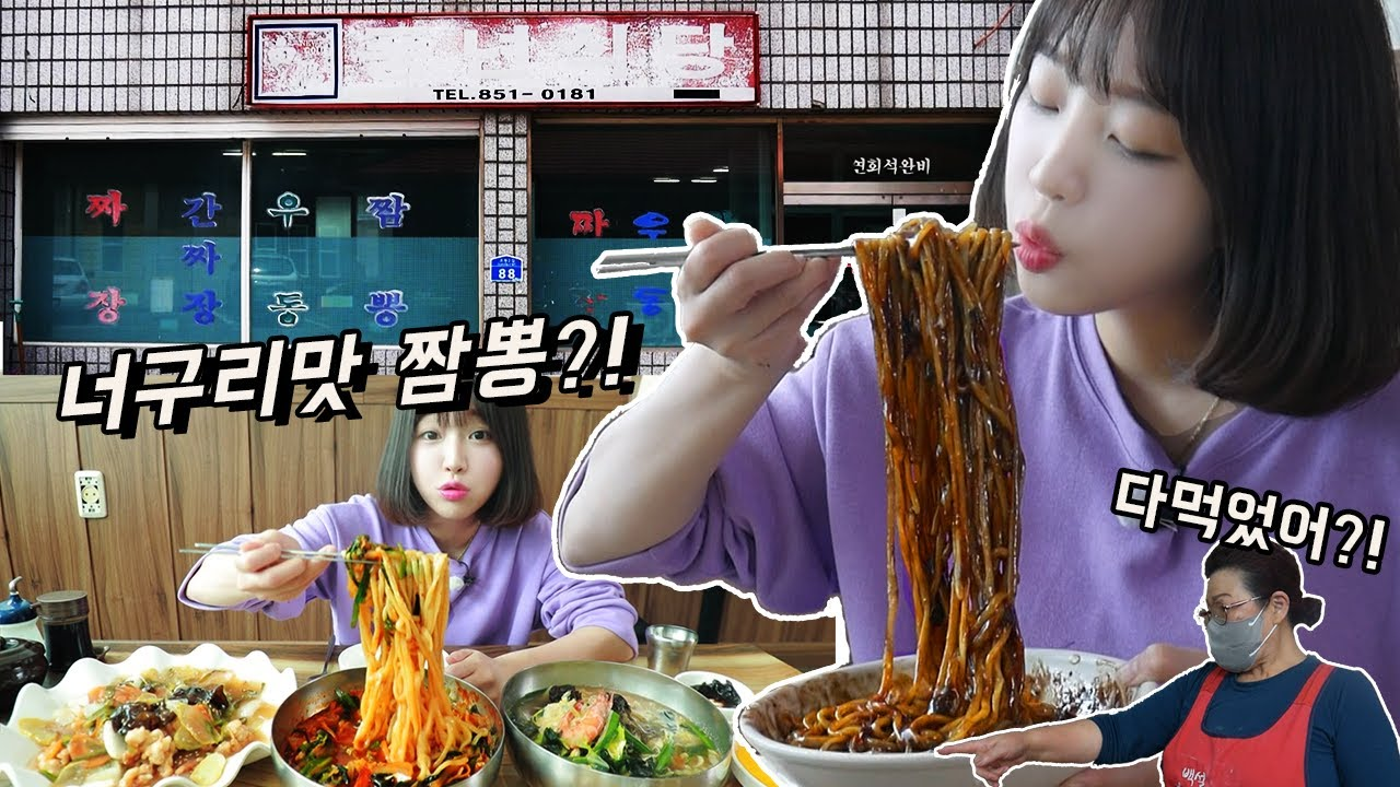 충주 '너구리'맛 짬뽕으로 유명한 풍년식당 먹방