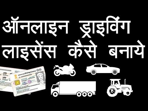How To Apply Online Driving Licence In India ( Full Process Step By Step )