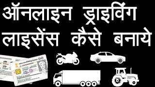How To Apply Online Driving Licence In India ( Full Process Step By Step ) thumbnail