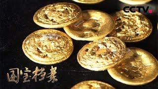《国宝档案》 20180417 镇馆之宝——荒野里的金饼 | CCTV中文国际