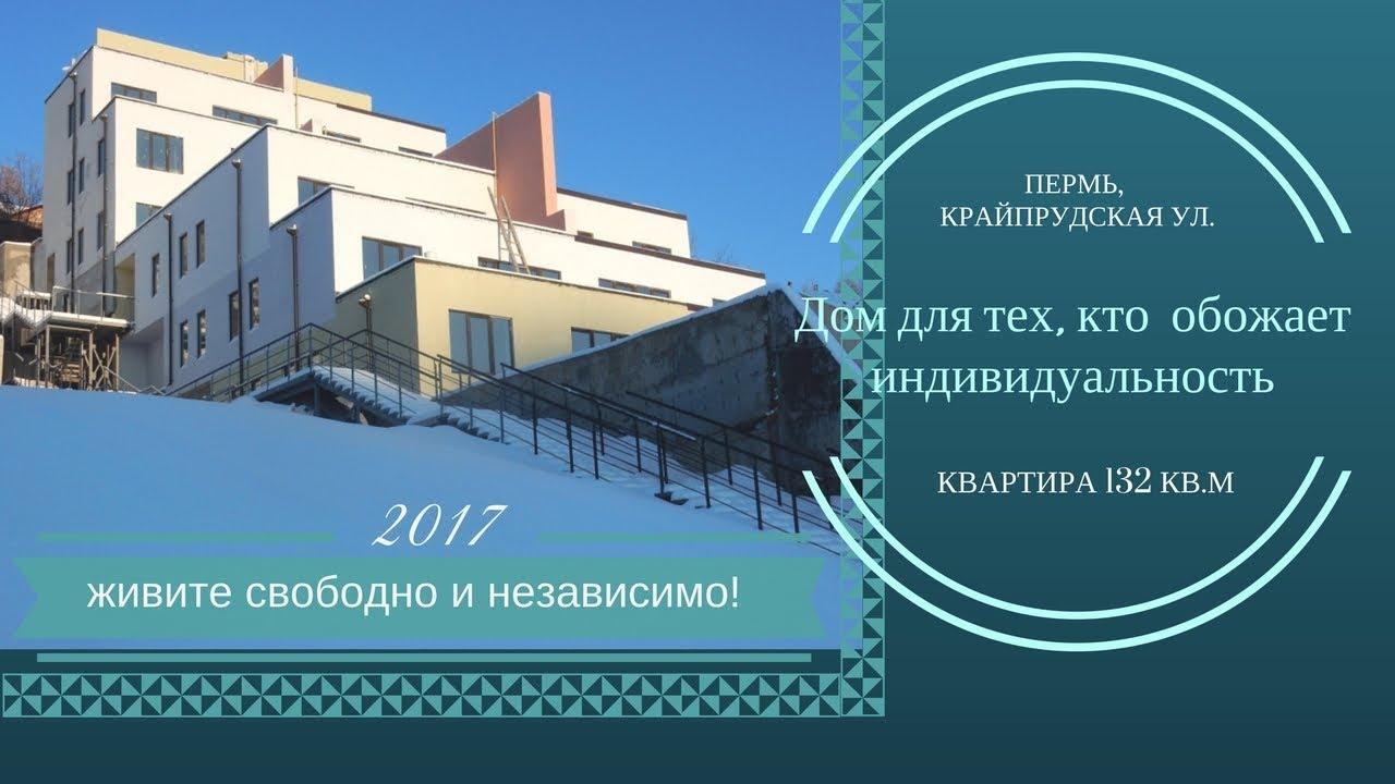 Жилой комплекс 'Центральный' г Пермь ул Решетникова 24 - YouTube