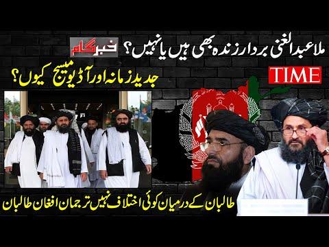 Muhammad Usama Ghazi: Mula Abdul Ghanni Bardaar Zinda Bhi Hain Ya Nahi? Jadeed Zamana Aur Audio Message Kyun?   KhabarGaam