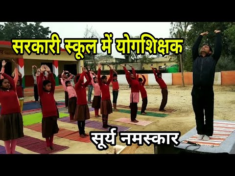 Yoga Teacher in School || Surya Namaskar in UP Government School || Dr. Raghvendra Pratap
