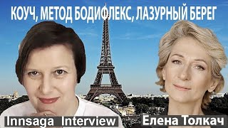постер к видео Елена Bodyflex, Тело, здоровье, деньги, Елена Толкач