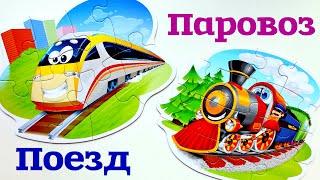 Поезда для детей Паровоз и Поезд собираем пазлы для детей Железнодорожный транспорт