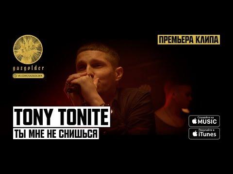 Tony Tonite - Ты мне не снишься