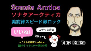 Sonata  Arctica  激ロック名曲集(+イラスト+音楽 HQ)Live