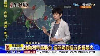 【颱風動態】強颱利奇馬襲台 今晚到明天要嚴防強風豪雨
